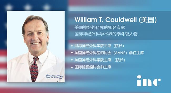 垂体瘤医生