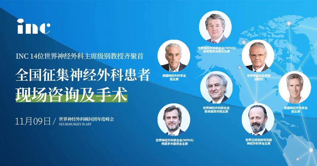 INC国际神经外科医生集团推荐教授: