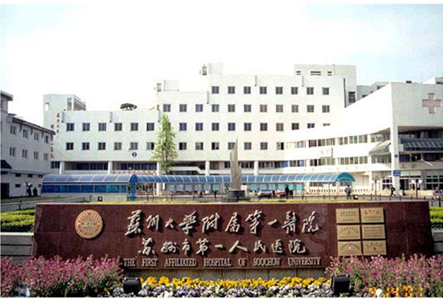 脑瘤医院-苏州大学附属第一医院
