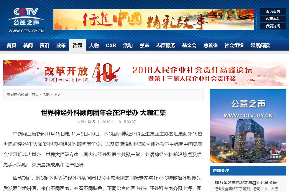 CCTV世界神经外科顾问团年会在沪举办