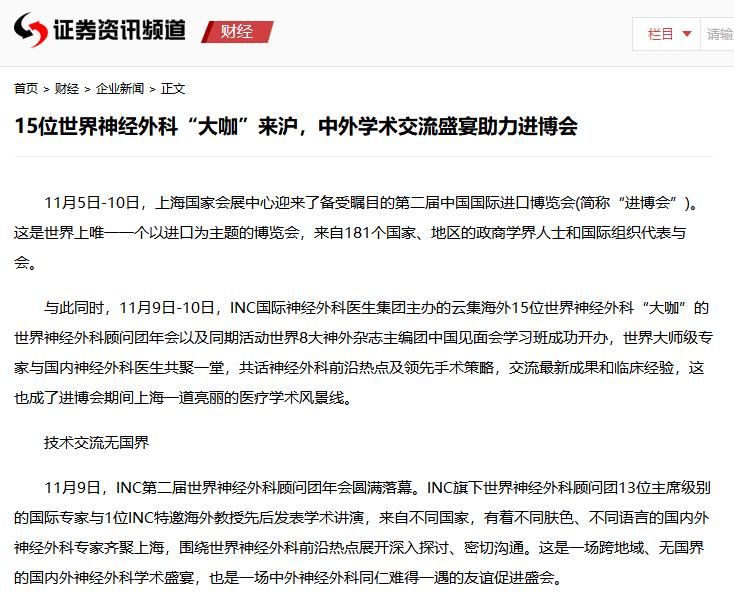 央视网财经CCTV证券网