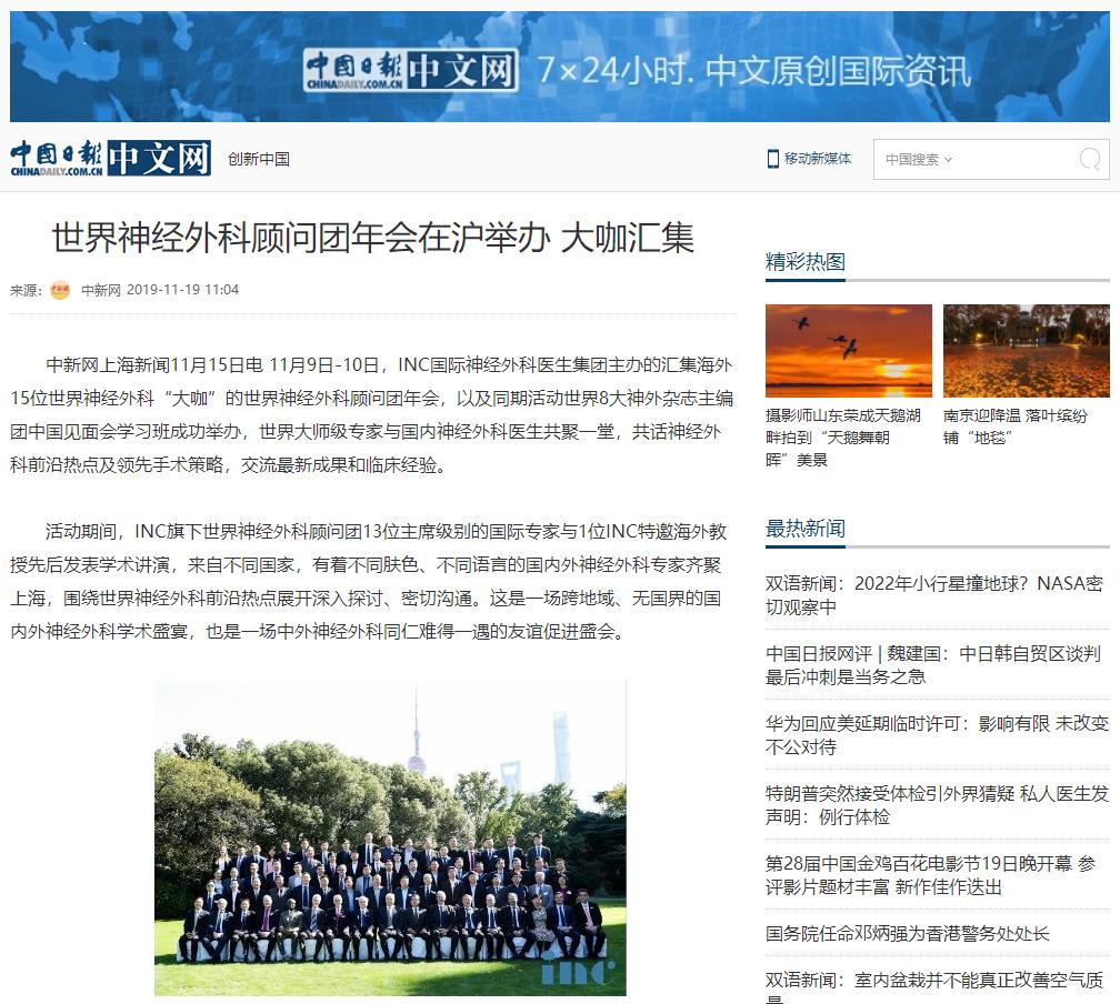 【中国日报】世界神经外科顾问团年会在沪举办