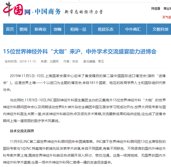 """【中国网】15位世界神经外科""""大咖""""来沪"""