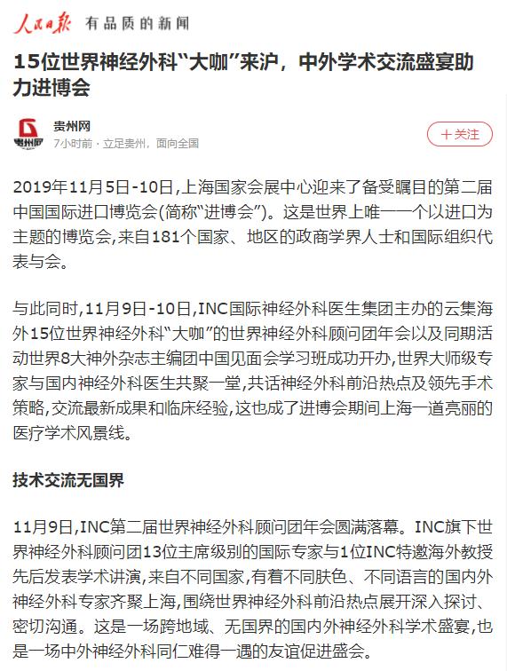 人民日报-INC