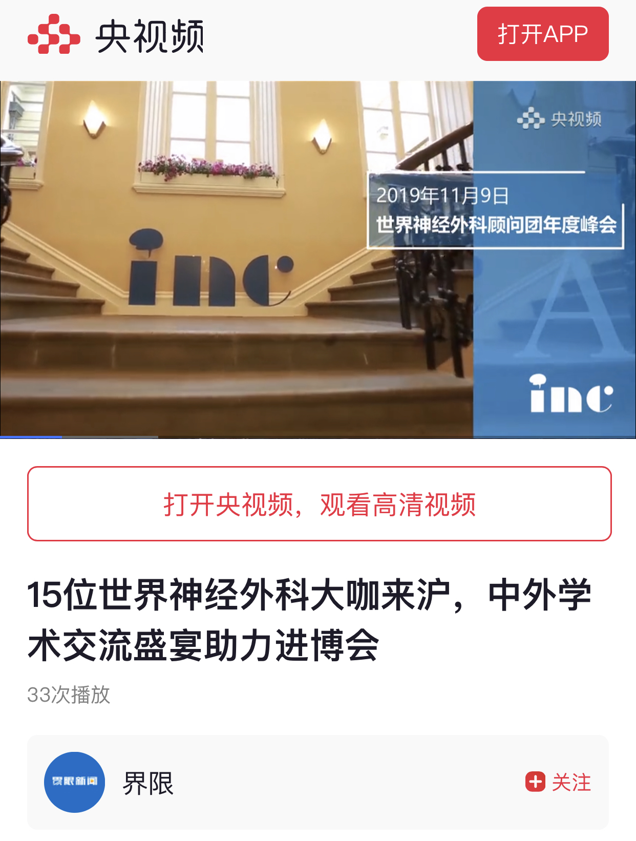INC-央视频